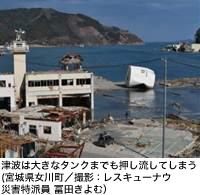 津波は大きなタンクまでも押し流してしまう(宮城県女川町/撮影:レスキューナウ災害特派員 冨田きよむ)