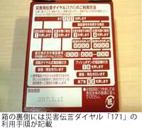 箱の裏側には災害伝言ダイヤル「171」の利用手順が記載