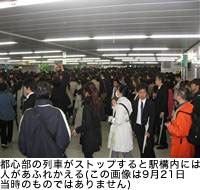 都心部の列車がストップすると駅構内には人があふれかえる(この画像は9月21日当時のものではありません)