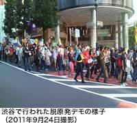 渋谷で行われた脱原発デモの様子(2011年9月24日撮影)
