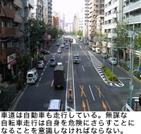車道は自動車も走行している。無謀な自転車走行は自身を危険にさらすことになることを意識しなければならない。