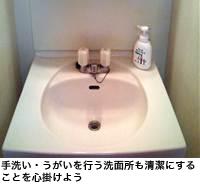 手洗い・うがいを行う洗面所も清潔にすることを心掛けよう