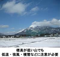 標高が低い山でも低温・強風・積雪などに注意が必要