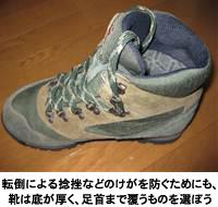 転倒による捻挫などのけがを防ぐためにも、靴は底が厚く、足首まで覆うものを選ぼう