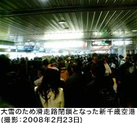 大雪のため滑走路閉鎖となった新千歳空港(撮影:2008年2月23日)
