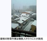 東京都教育委員会作成「災害の発生と安全・健康~3.11を忘れない~」