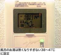 風呂のお湯は熱くなりすぎない38~41℃に設定