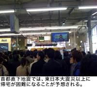 首都直下地震では、東日本大震災以上に帰宅が困難になることが予想される。