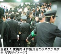 混雑した駅構内は群集災害のリスクが高まる(写真はイメージ)