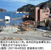 震災からまもなく1年。あの日の出来事を決して風化させてはならない(撮影:2011年4月3日 宮城県女川町)