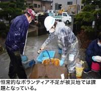 恒常的なボランティア不足が被災地では課題となっている。