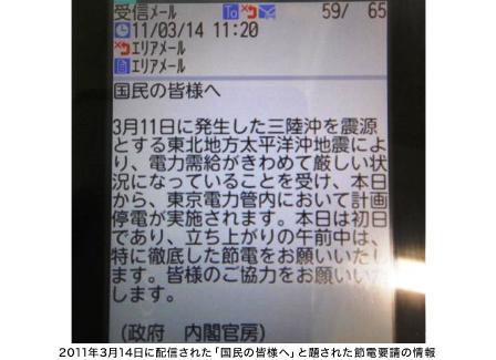 2011年3月14日に配信された「国民の皆様へ」と題された節電要請の情報