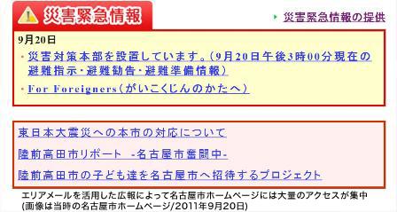 エリアメールを活用した広報によって名古屋市ホームページには大量のアクセスが集中(画像は当時の名古屋市ホームページ/2011年9月20日)