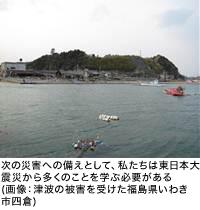 次の災害への備えとして、私たちは東日本大震災から多くのことを学ぶ必要がある(画像:津波の被害を受けた福島県いわき市四倉)
