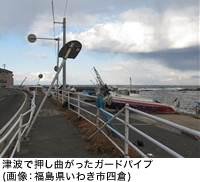 津波で押し曲がったガードパイプ(画像:福島県いわき市四倉)
