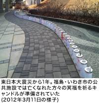 東日本大震災から1年。福島・いわき市の公共施設では亡くなれた方々の冥福を祈るキャンドルが準備されていた(2012年3月11日の様子)