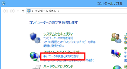 IPアドレス確認方法   インター...
